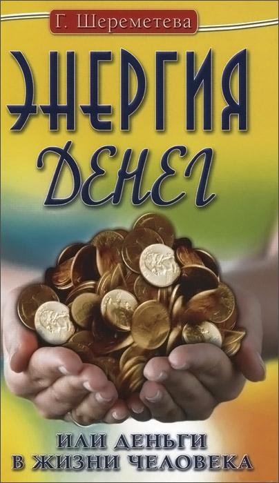 Энергия денег, или Деньги в жизни человека