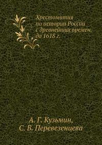 Хрестоматия по истории России с древнейших времен до 1618 г
