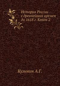 История России с древнейших времен до 1618 г. Книга 2