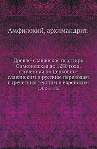 Древнеславянская псалтирь амфилохий