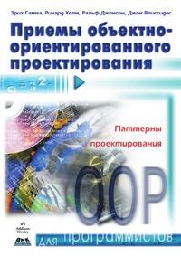Купить Приемы объектно-ориентированного проектирования, Э. Гамма