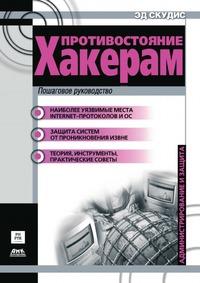 Противостояние хакерам: пошаговое руководство по компьютерным атакам и эффективной защите