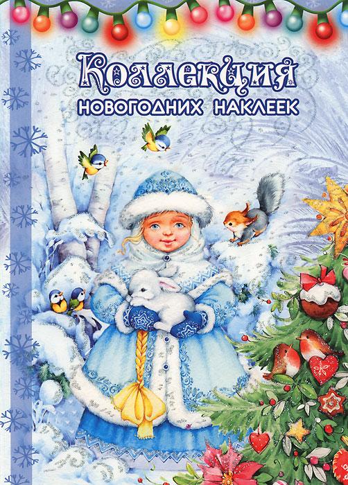 Коллекция новогодних наклеек. Снегурка12296407С Новым годом и Рождеством! С самыми теплыми пожеланиями шлем вам наш подарок - две книжки из серии «Коллекция новогодних наклеек». Красивые книжки, красивые, милые, веселые наклейки, которыми вы можете украсить упаковку для подарка, новогоднюю открытку или письмо, тетрадку, самодельную бумажную игрушку на елку и еще много-много всего, что придумается. Пусть доброта художника Марины Федотовой, автора этих замечательных рисунков, и наше желание сделать вам приятное будут с вами в это особенное, сказочное и трогательное время - в новогодние праздники.