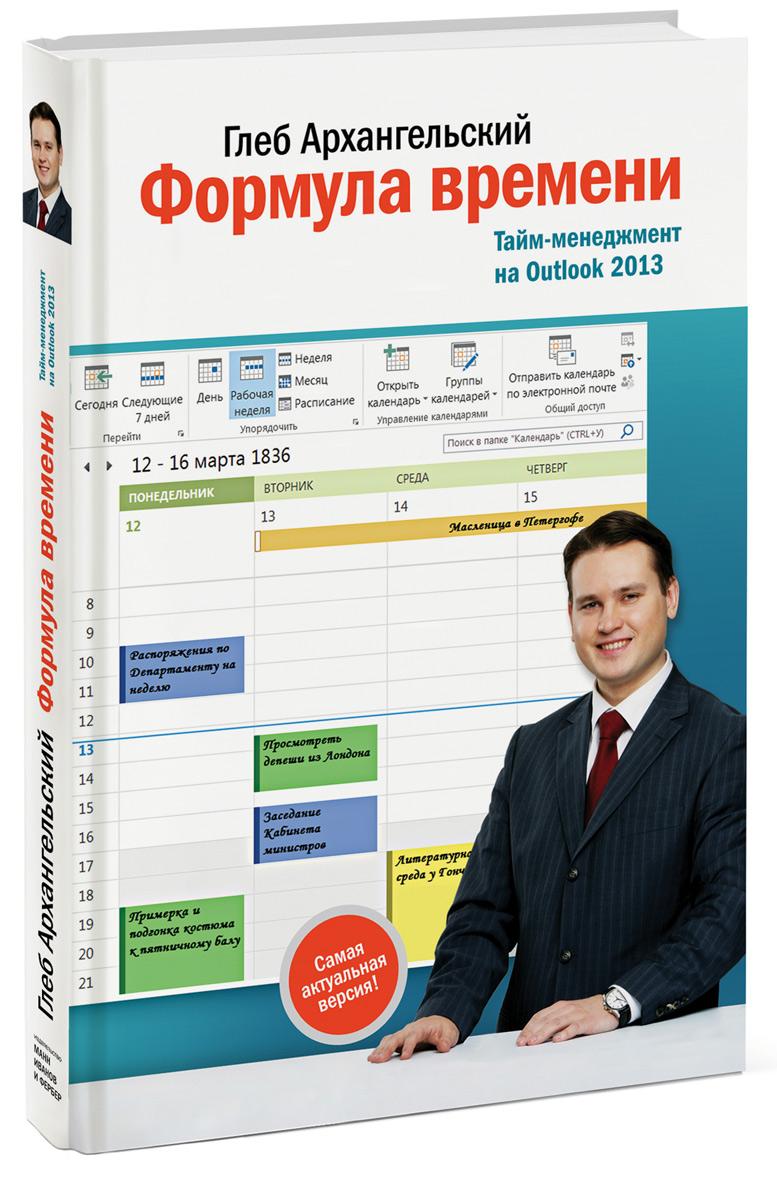 Формула времени. Тайм-менеджмент на Outlook 2013 ( 978-5-91657-924-6 )