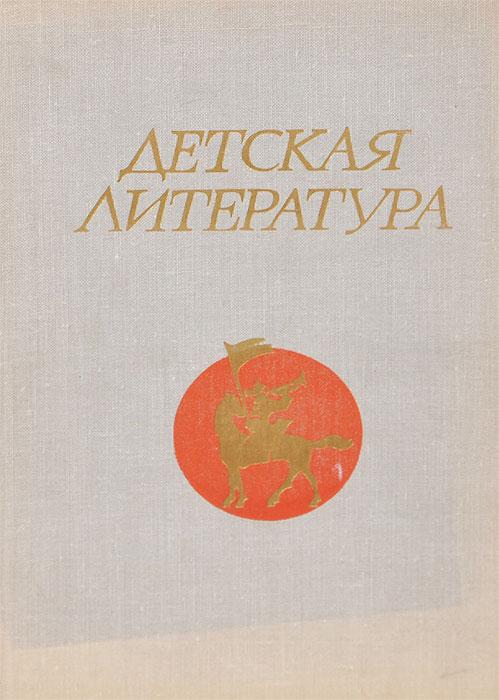 Детская литература. Учебное пособие
