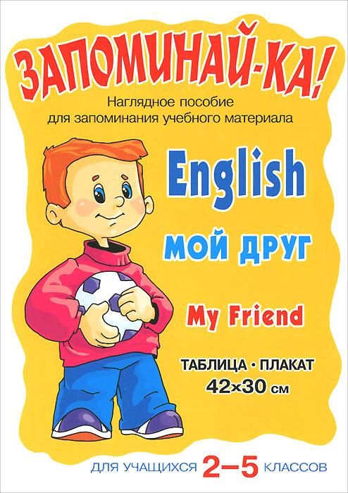 English. My Friend / Мой друг. 2-5 классы. Плакат