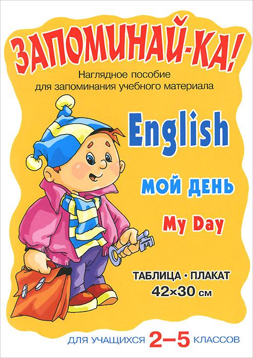 English. My Day / Мой день. 2-5 классы. Плакат