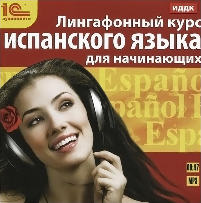 Лингафонный курс испанского языка для начинающих (аудиокнига MP3) ( 978-5-9677-2004-8 )