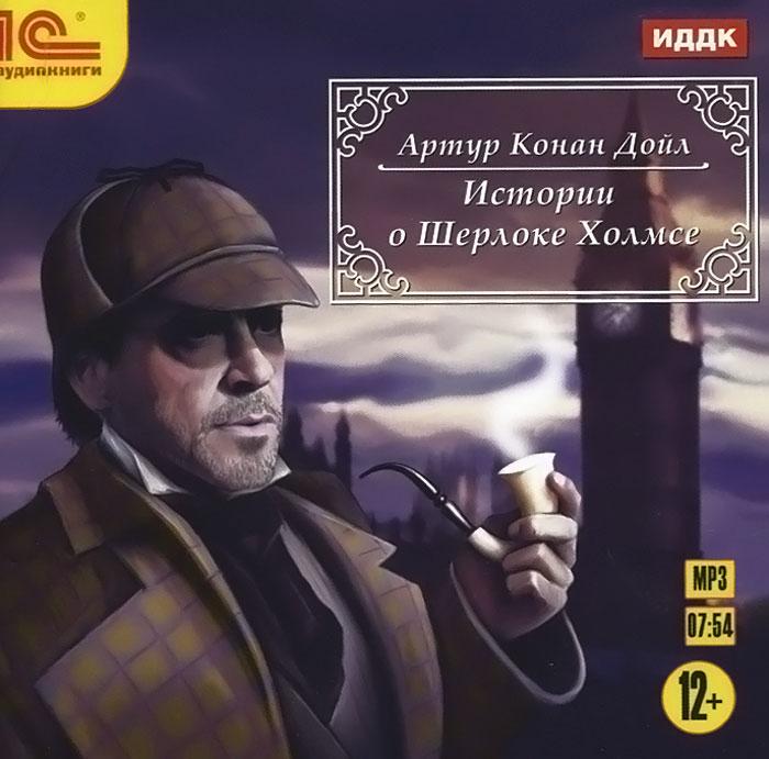 Истории о Шерлоке Холмсе (аудиокнига MP3)