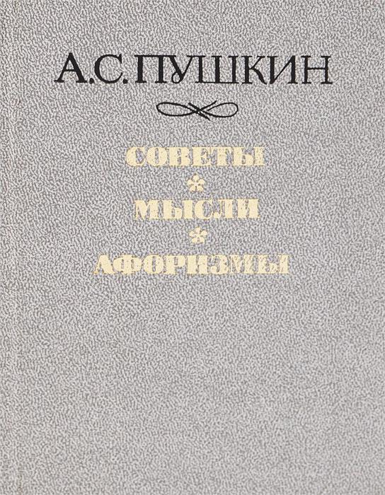 А. С. Пушкин. Советы. Мысли. Афоризмы