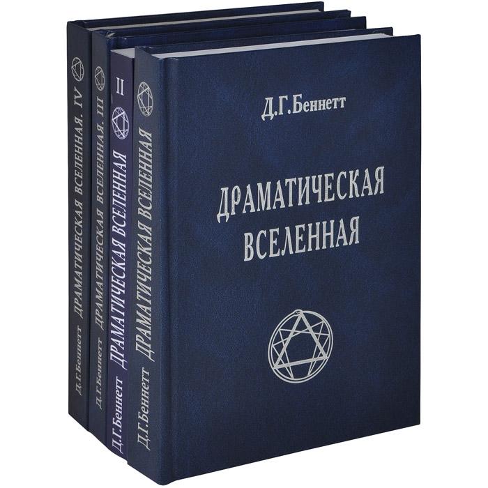 Драматическая Вселенная. В 4 томах (комплект)