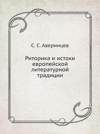 Цитаты из книги Риторика и истоки европейской литературной традиции