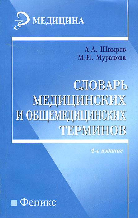 Словарь медицинских и общемедицинских терминов ( 978-5-222-22017-7 )