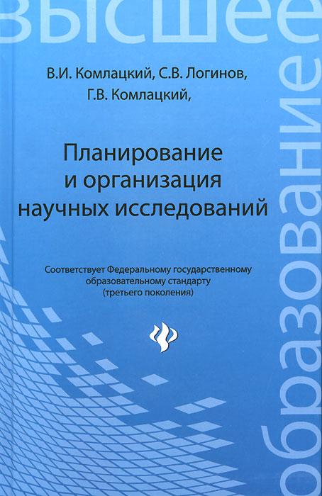 Планирование и организация научных исследований. Учебник ( 978-5-222-21840-2 )