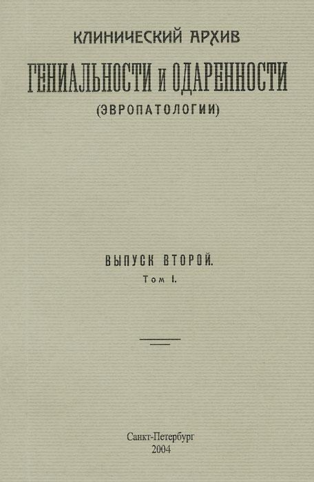 Клинический архив гениальности и одаренности (эврапатологии). Выпуск 2. Том 1 ( 5-93682-133-1 )
