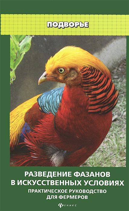Разведение фазанов в искусственных условиях. Практическое руководство для фермеров