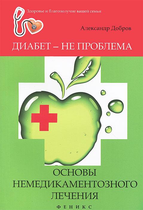 Диабет - не проблема. Основы немедикаментозного лечения