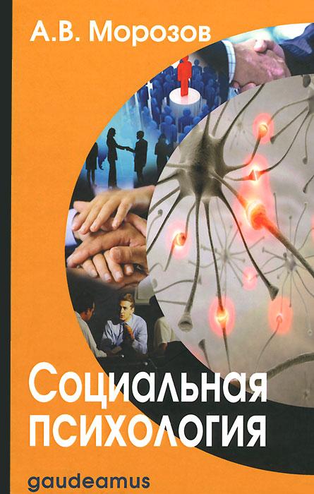 Социальная психология. Учебник ( 978-5-8291-1509-8 )