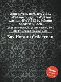 Доверьтесь нам, BWV 213
