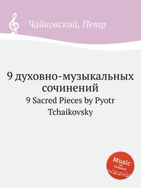П чайковский 9 духовно-музыкальных сочинений
