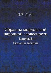 Образцы мордовской народной словесности