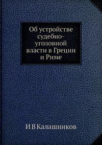 Об устройстве судебно-уголовной власти в Греции и Риме, И. В. Калашников
