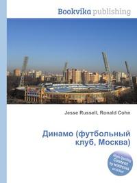 Динамо (футбольный клуб, Москва)