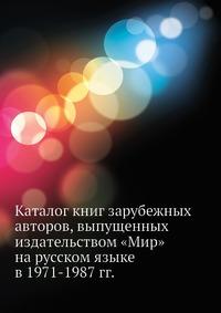 Каталог книг зарубежных авторов, выпущенных издательством «Мир» на русском языке в 1971-1987 гг