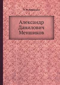 Александр Данилович Меншиков