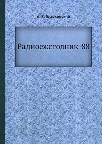 РАДИОЕЖЕГОДНИК 88 СКАЧАТЬ БЕСПЛАТНО