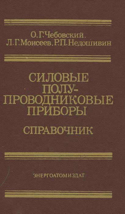 Полупроводниковые приборы справочник