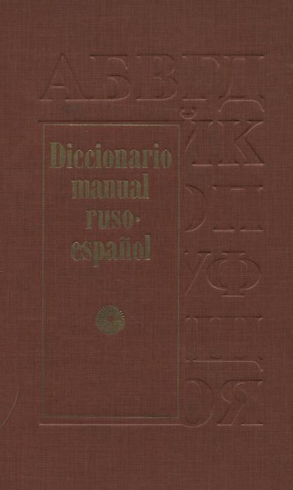 Русско-испанский учебный словарь / Diccionario Manual Ruso-Espanol