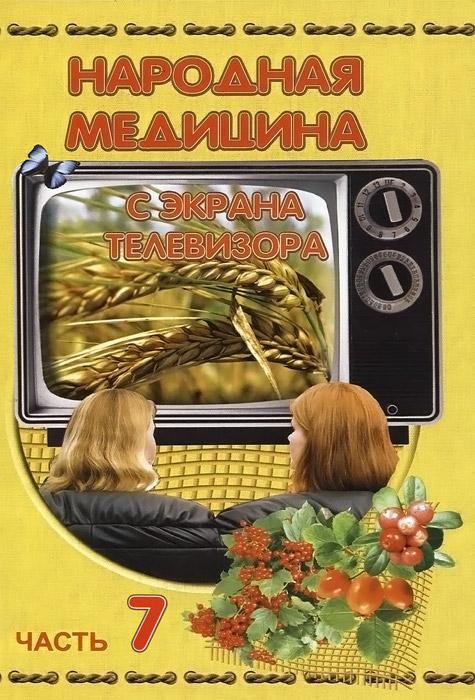 Народная медицина с экрана телевизора. Часть 7