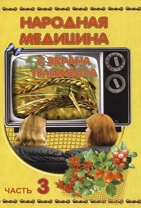 Народная медицина с экрана телевизора. Часть 3
