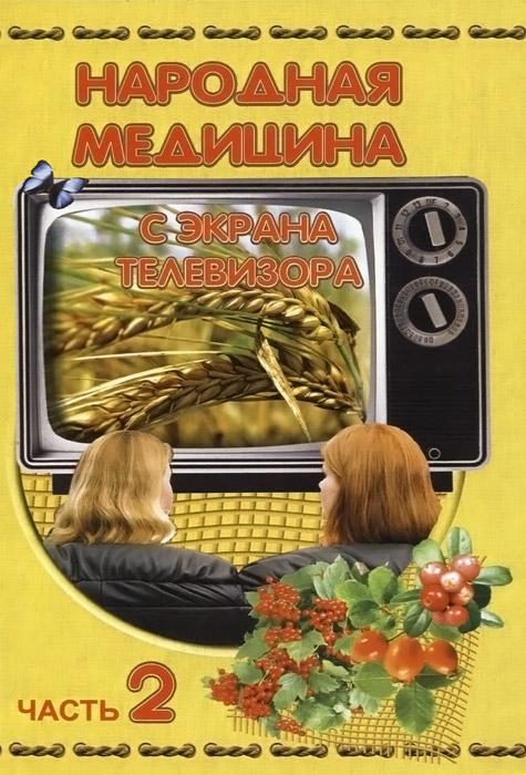 Народная медицина с экрана телевизора. Часть 2