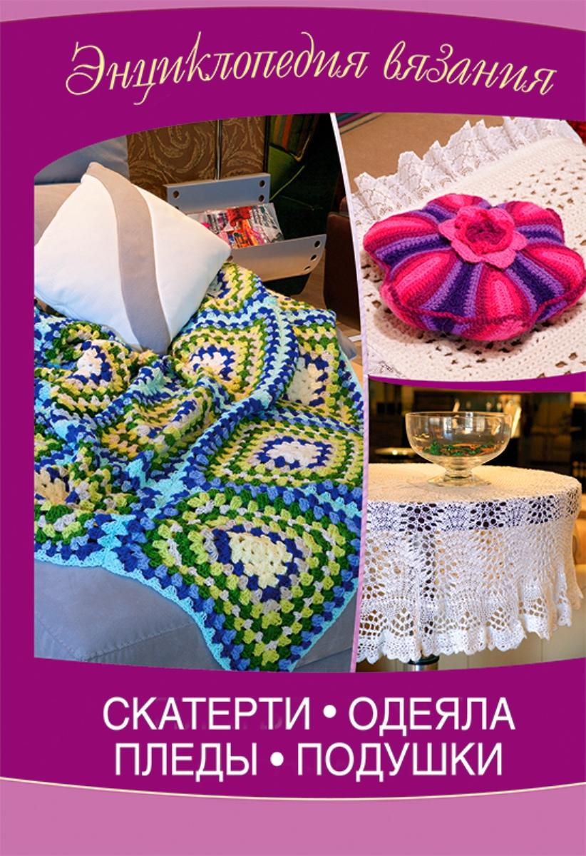 Скатерти, одеяла, пледы, подушки