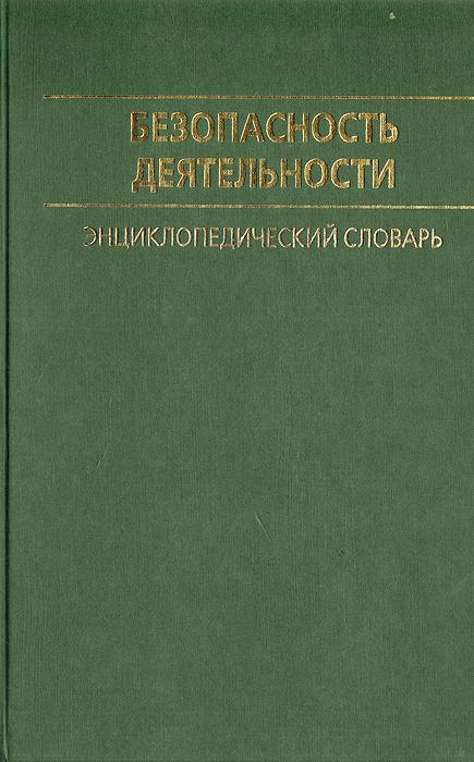 Безопасность деятельности. Энциклопедический словарь