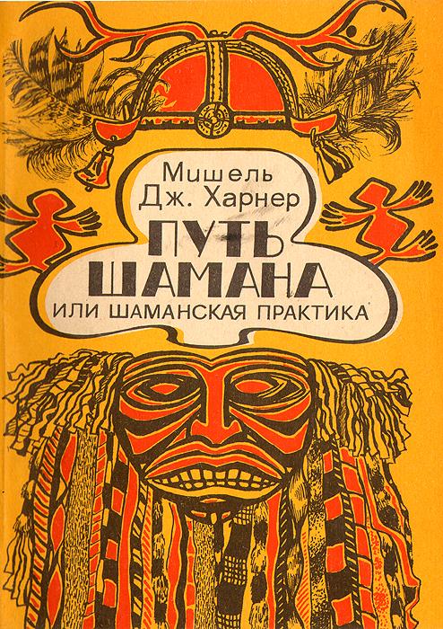 Путь шамана, или Шаманская практика