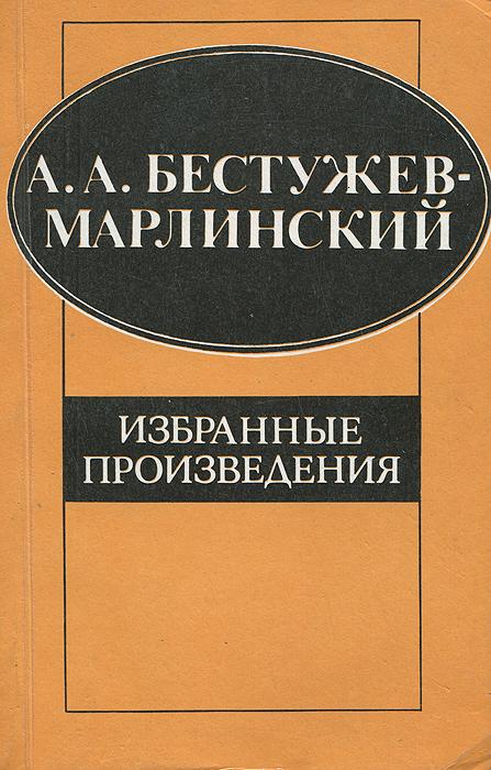 А. А. Бестужев-Марлинский. Избранные произведения