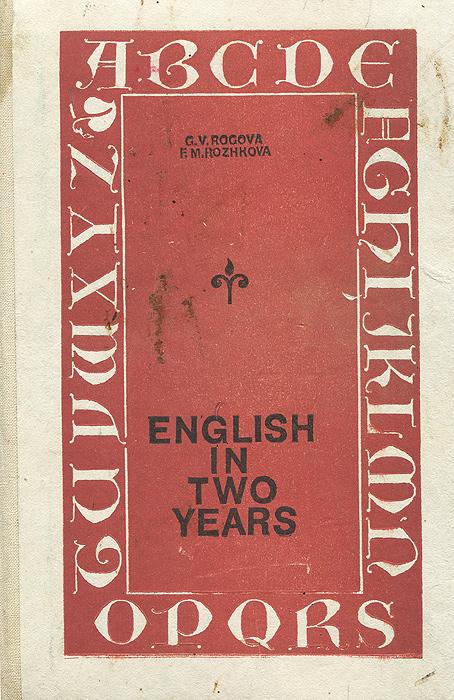 ENGLISH IN TWO YEARS РОГОВА РОЖКОВА СКАЧАТЬ БЕСПЛАТНО