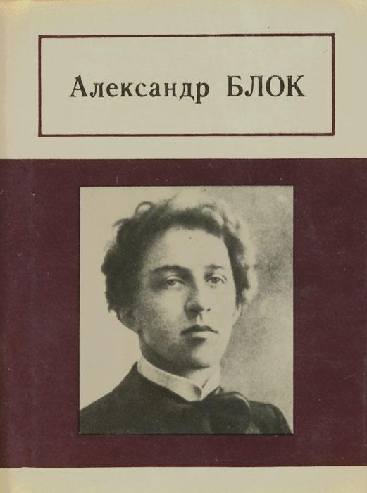 Александр Блок. Стихотворения, поэмы