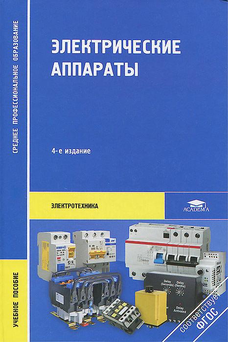 Электрические аппараты. Учебное пособие