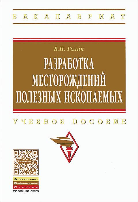 Разработка месторождений полезных ископаемых. Учебное пособие ( 978-5-16-006753-7, 978-5-16-100287-2 )