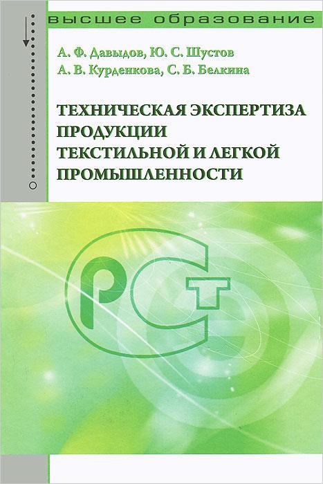 Техническая экспертиза продукции текстильной и легкой промышленности. Учебное пособие ( 978-5-91134-827-4, 978-5-16-009324-6 )