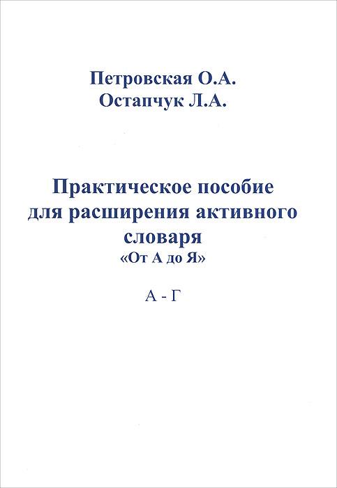 Практическое пособие для расширения активного словаря 'От А до Я'