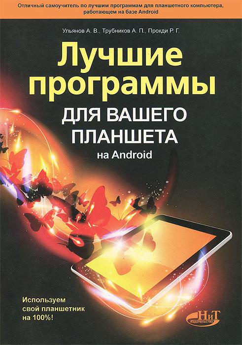 Лучшие программы для вашего планшета на Android. Используем свой планшетник на 100% ( 978-5-94387-948-7 )