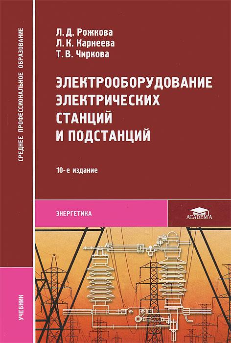 обслуживание оборудования подстанций электрических сетей профстандарт