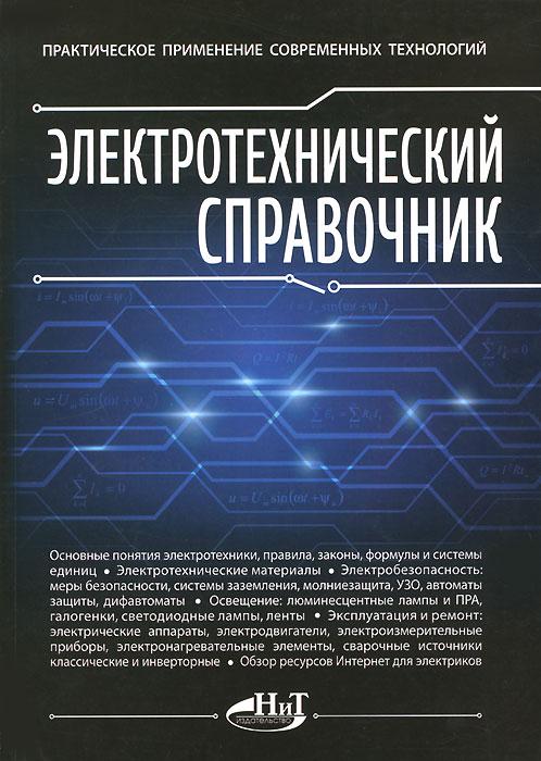 Электротехнический справочник. Практическое применение современных технологий