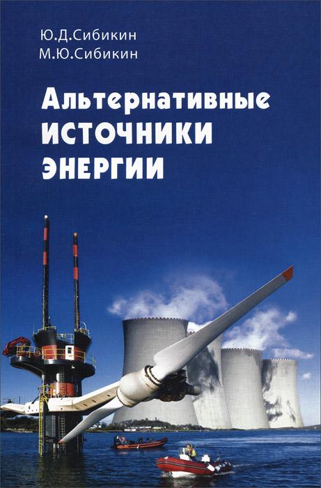 Альтернативные источники энергии ( 978-5-93037-249-6 )