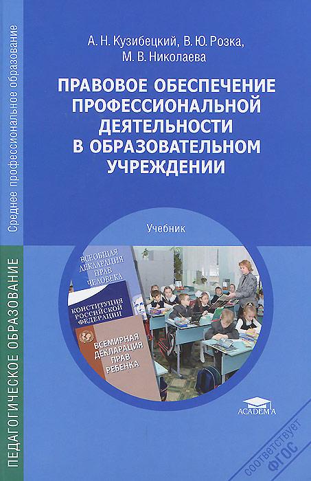 Правовое Обеспечение Профессиональной Деятельности Учебник Тузова